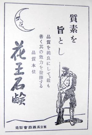 『聯隊史』に掲載された広告② ~『花王石鹸』~