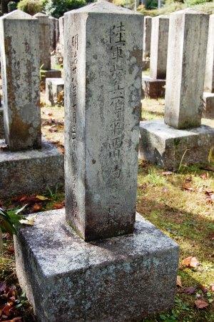 愛智郡稲村大字石寺出身の「歩兵一等卒 西川為吉」の墓碑@旧大津陸軍墓地