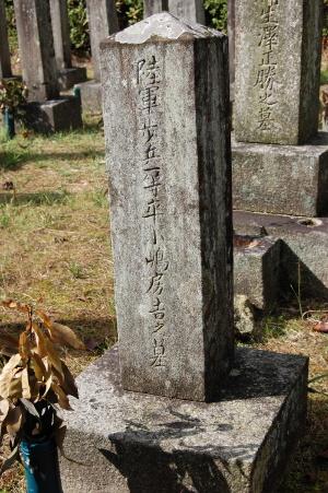 愛智郡西押立村大字南菩提寺出身「歩兵一等卒 小嶋房吉」の墓碑@旧大津陸軍墓地