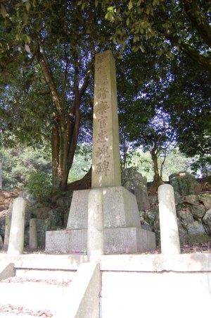 『滋賀県警察官忠魂碑』@三井寺