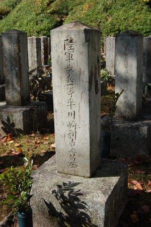 「陸軍歩兵一等卒川崎利吉之墓」@旧大津陸軍墓地