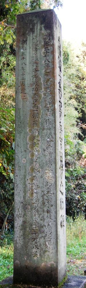 「陸軍歩兵上等兵吉田伊之助碑」左側面