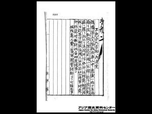 陸軍兵卒・山中鹿蔵の死亡と埋葬についての記録