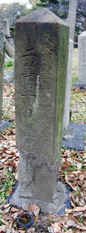 旧真田山陸軍墓地における日置住吉の墓碑