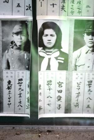 唯一の女性戦死者・宮田愛子@「戦没者御遺影」(今津町)