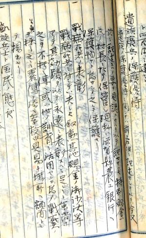 「戦病死者の表彰」@『滋賀郡滋賀村 戦時事績』