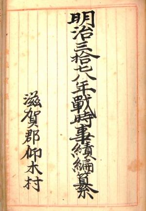 「明治三拾七八年戦時事績編纂 滋賀郡仰木村」