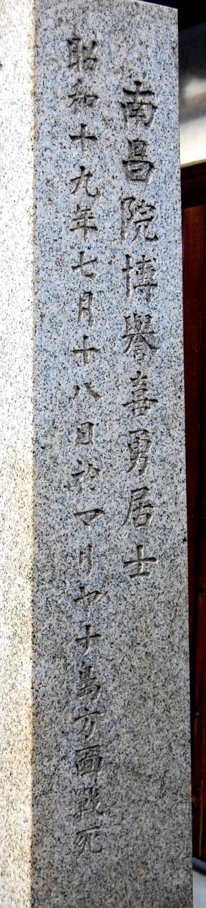 「昭和十九年七月十八日於マリヤナ島方面戦死」