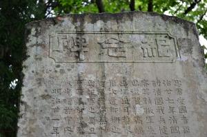 大荒比古神社の日清戦争「紀念碑」