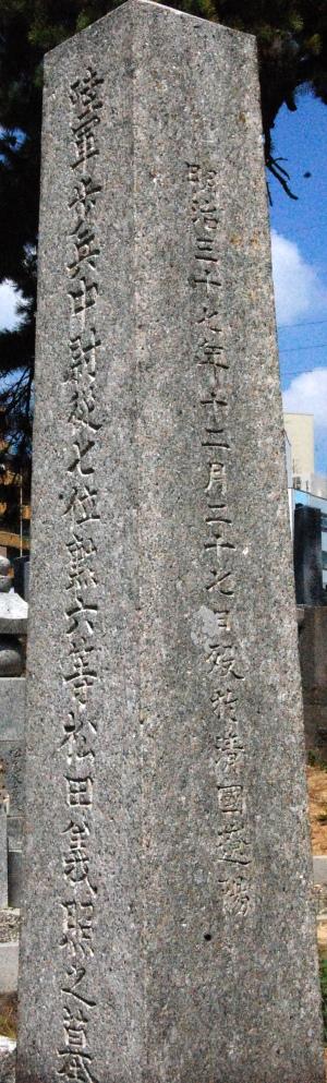 日露戦争「陸軍歩兵中尉 松田義照 之墓」@西野墓地