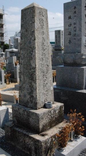 「陸軍歩兵上等兵 坂口伊之松 之墓」@西野墓地