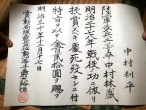 中村家に保存されている中村林蔵の資料(1)