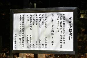 水戸藩招魂社の説明版