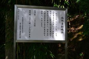 福岡藩招魂社の看板