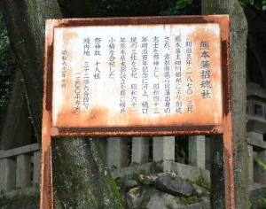 熊本藩招魂社の看板@霊山墓地