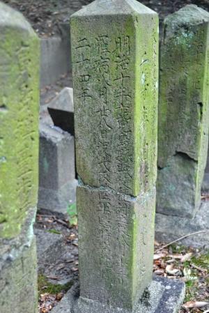 旧真田山陸軍墓地にある西南戦争兵卒の墓碑から