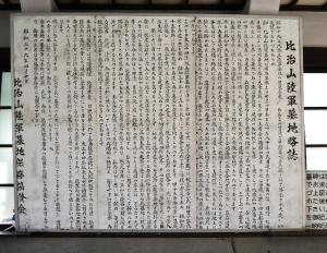 「比治山陸軍墓地略誌」(比治山陸軍墓地保存協賛会:昭和39年4月10日)