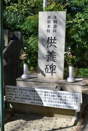 「不明墓碑五百余柱 供養碑」@比治山陸軍墓地