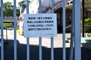 「福島第一原子力発電所事故・・・・」の文字@放射線影響研究所(広島)