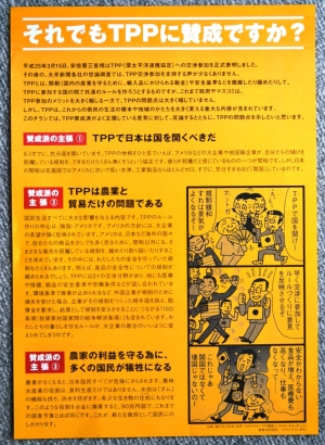 「ストップTPP!緊急県民集会」のチラシ(表)