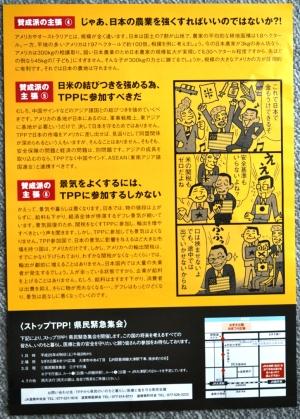 「ストップTPP!緊急県民集会」のチラシ(裏)