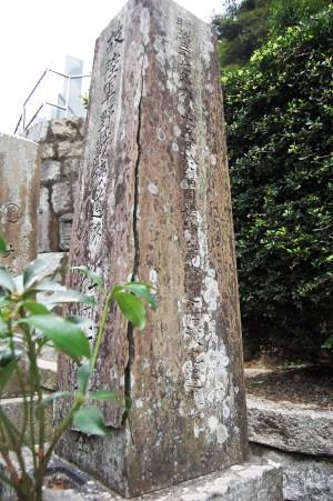 佐渡丸での遭難を記した墓碑文